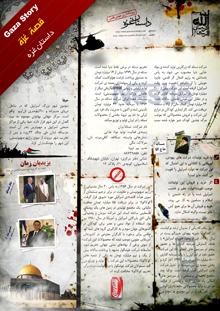 داستان غزه شماره 1
