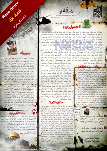 داستان غزه شماه 2